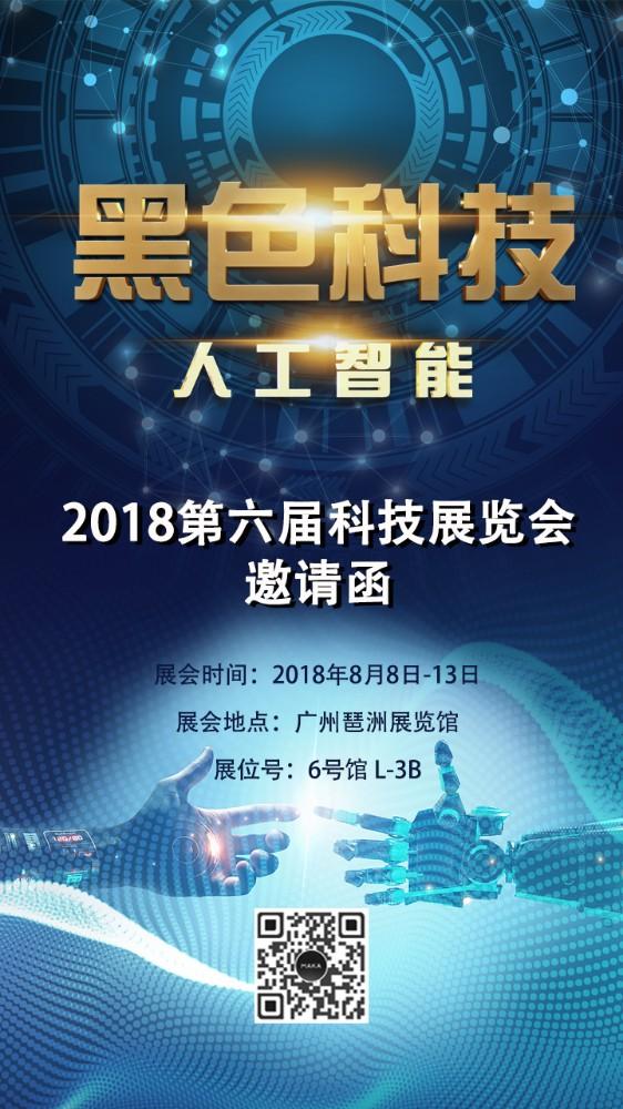 黑色科技人工智能科技展展会邀请函