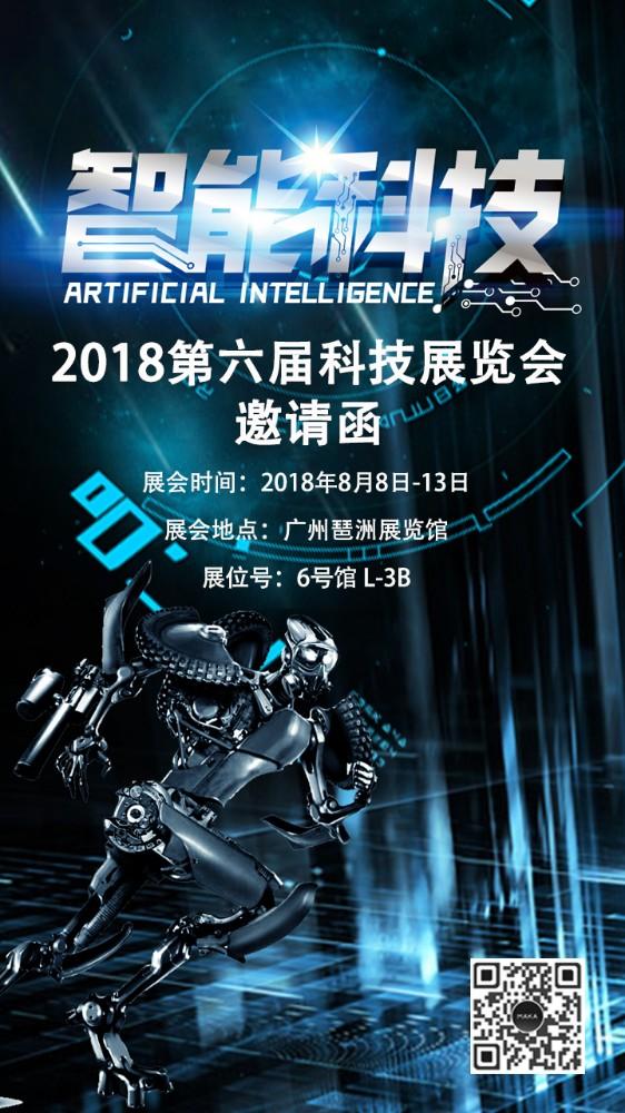 智能科技展会邀请函科技展