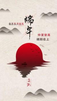 中国风端午节海报端午节