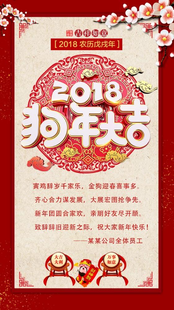 春节狗年大吉新年贺卡
