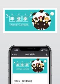 卡通插画风青春毕业季毕业纪念活动微信公众号封面