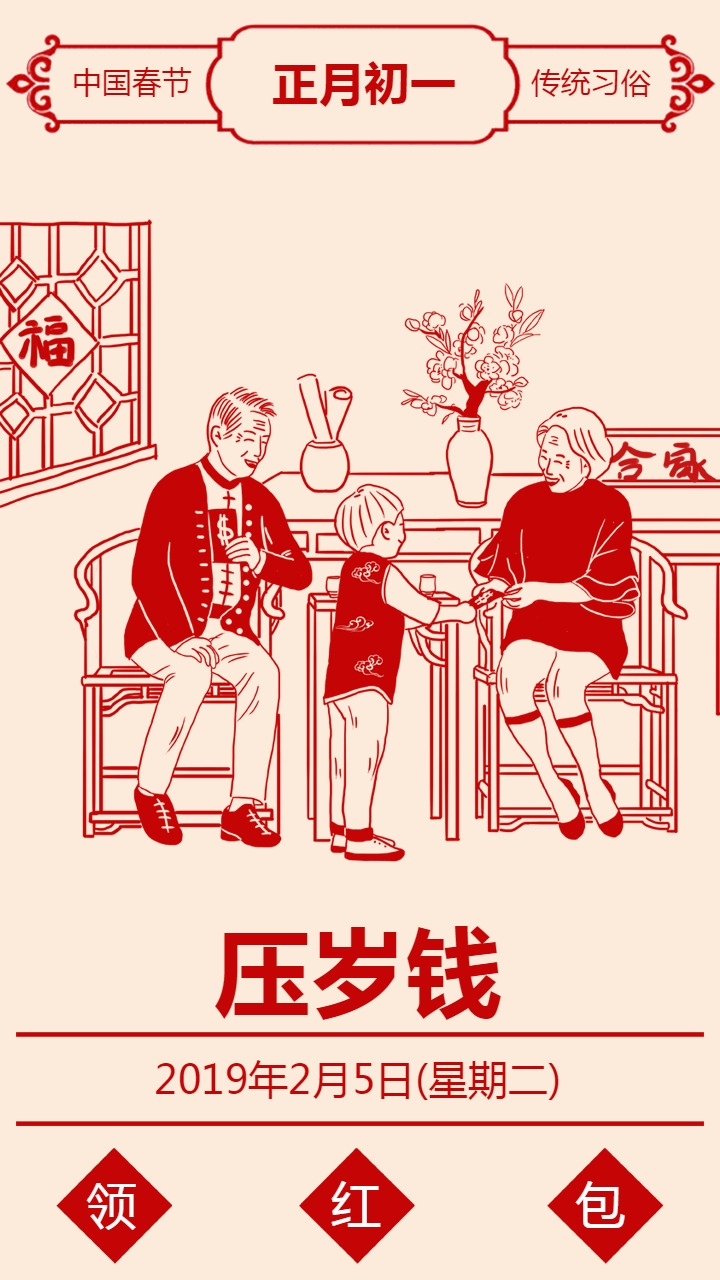 正月初一拜大年剪纸风2019春节习俗插画
