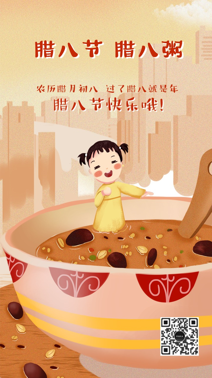 可爱插画风腊八节新年