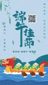 端午佳节企业通用卡通手绘节日促销宣传习俗手机版海报