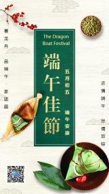 端午佳节简约文艺企业通用节日促销宣传习俗手机版海报