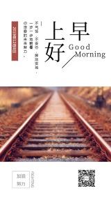创意早安心情日签文艺简约手机版个人励志海报