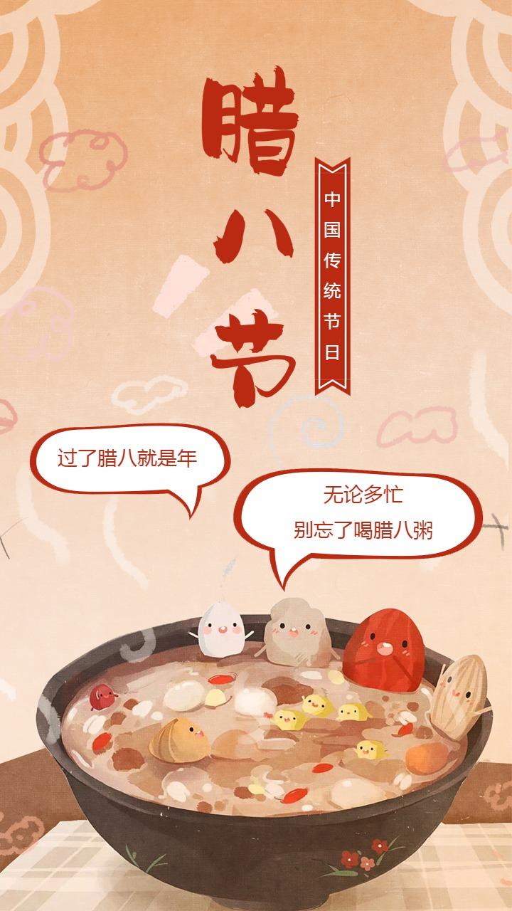 传统节日腊八节创意海报