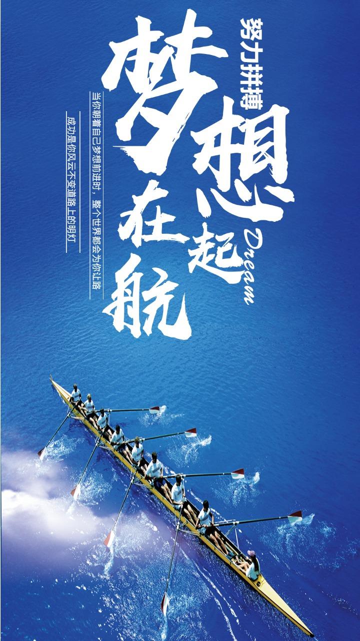 蓝色企业文化海报设计