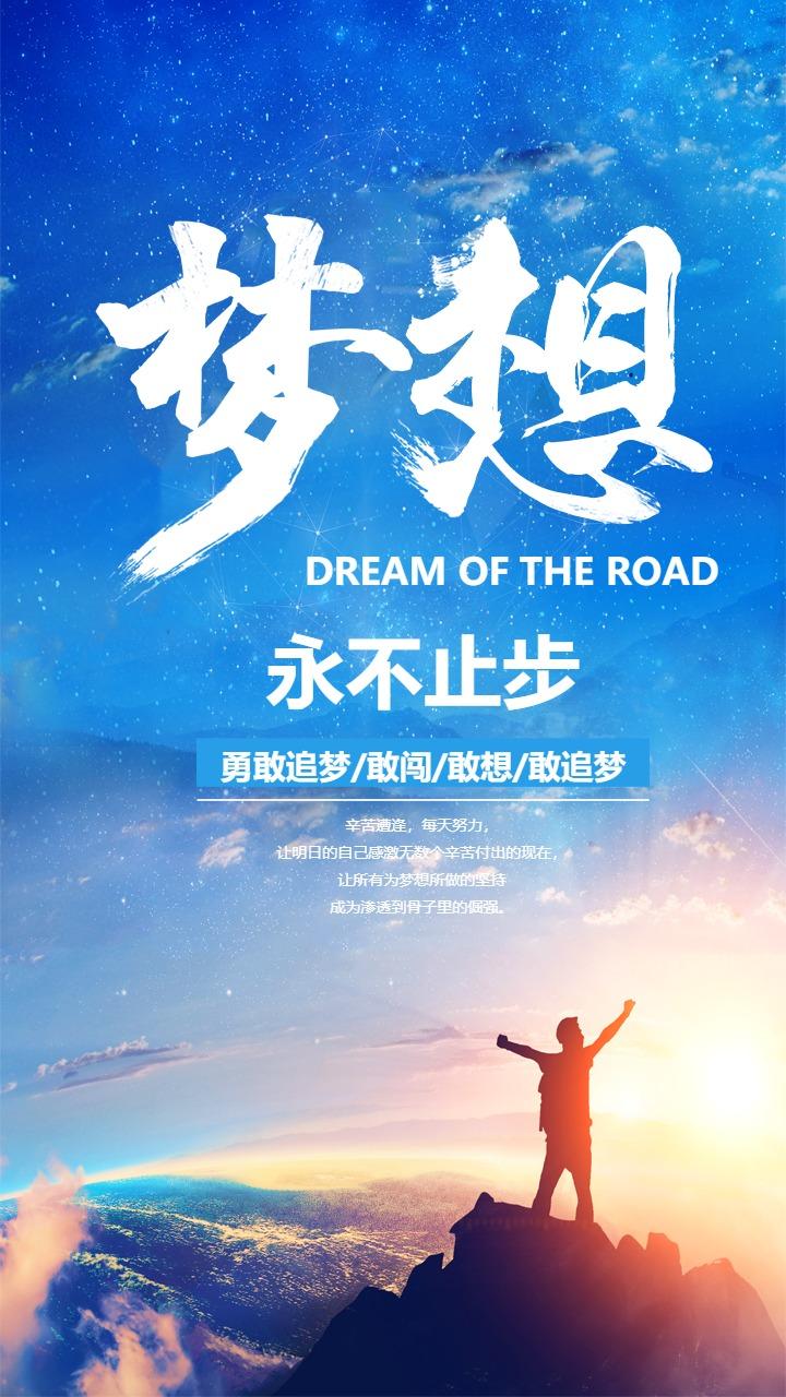 梦想永不止步勇敢追梦梦想起航海报
