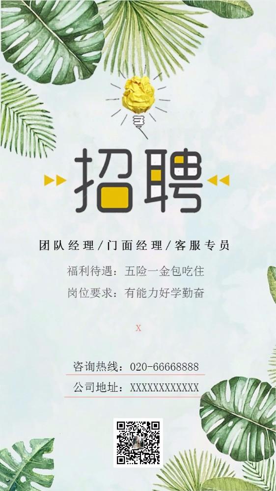 小清新招聘服装招聘实体店电商通用海报-莉莉设计