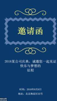 蓝色邀请函 商务、幼儿园、年会庆典
