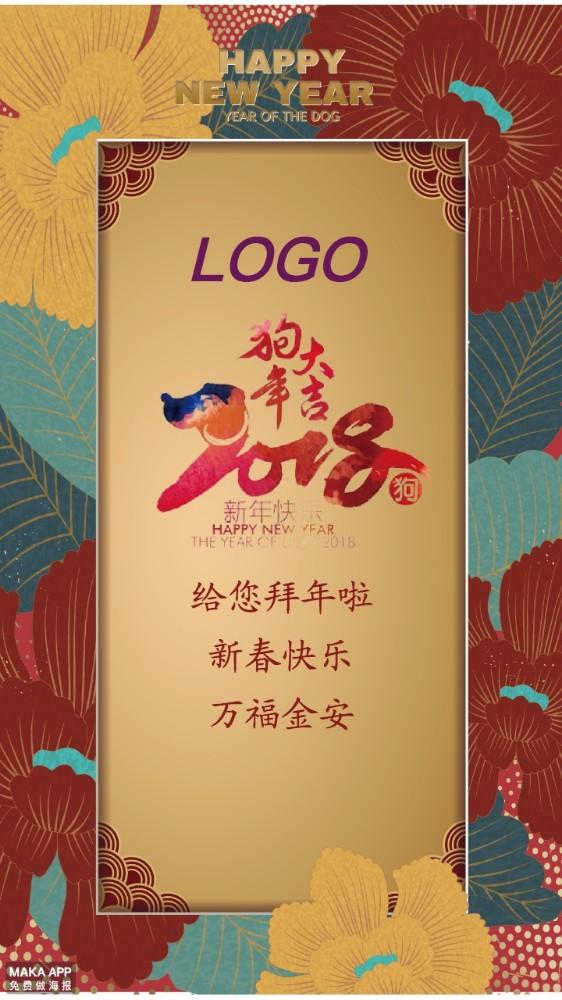 2018 春节 拜年