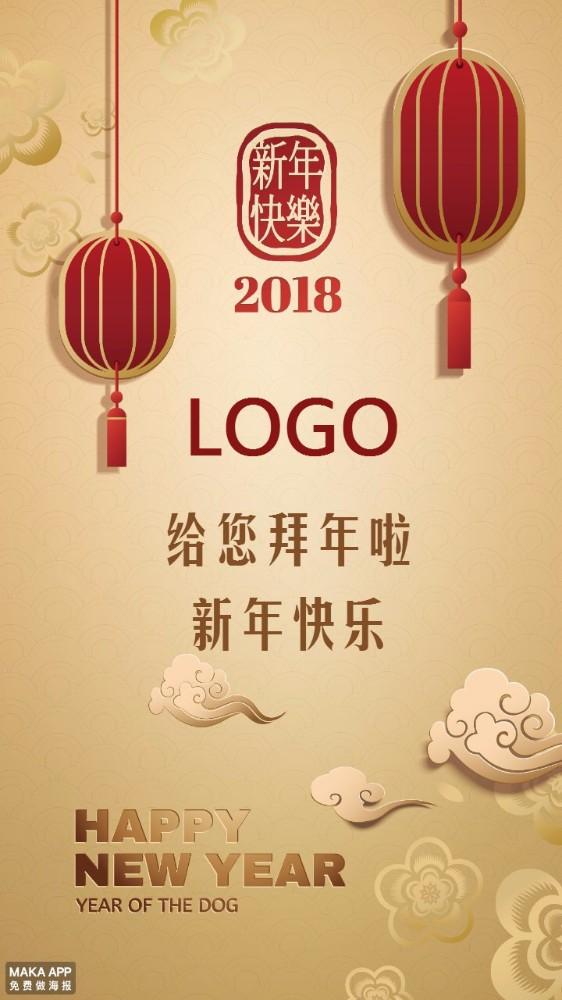 2018春节拜年