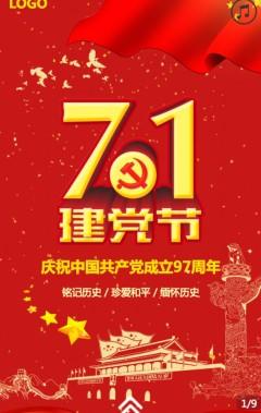 七一建党节 71建党节 政策宣传 活动宣传 红色革命活动宣传