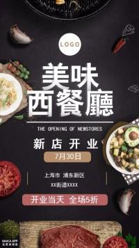 西餐厅开业海报宣传 餐饮促销
