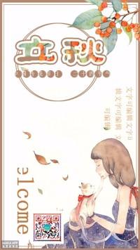 中国传统节日 立秋 插画少女