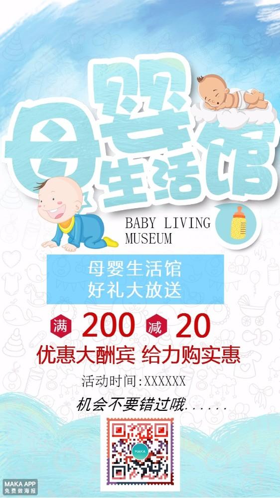 母婴生活馆活动促销海报