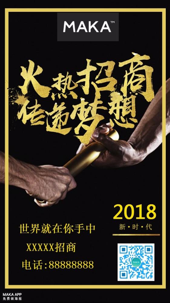 时尚炫酷黑色招商海报,适用于微商,地产 商超招商用