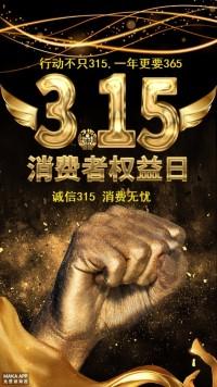 315诚信/消费者权利保障日/消费者权利保护日/工商宣传海报