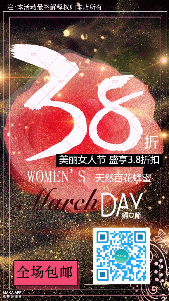 38女人节活动宣传海报