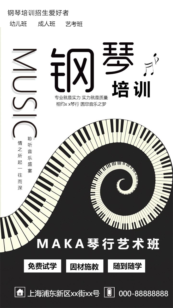 钢琴培训-琴行海报