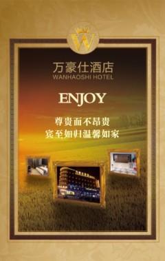 高端大气酒店介绍推广/宾馆/酒会餐厅饭馆酒吧里连锁酒店KTV