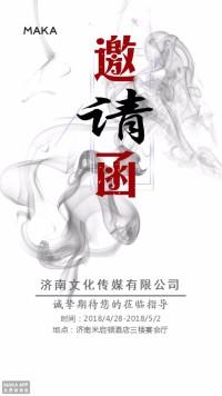 中国风邀请函企业展会展览新品上市邀请函