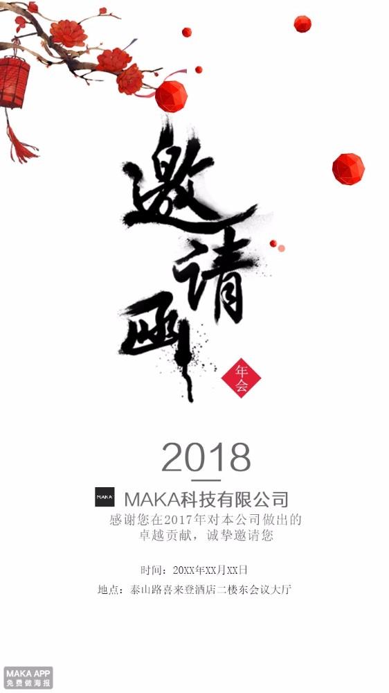 中国风简约大气微商公司年会邀请函