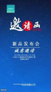 蓝色企业通用邀请函活动海报