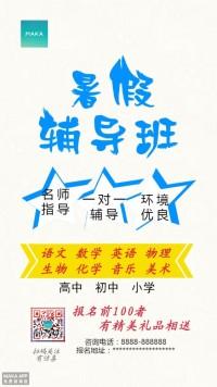 暑假辅导班培训班招生宣传海报