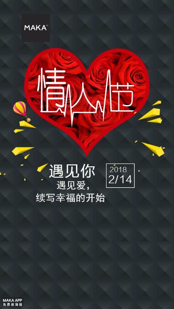 2018情人节海报