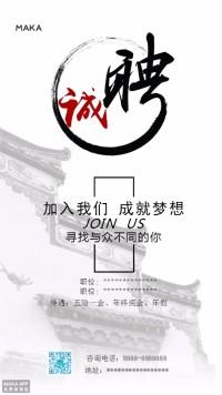 校园中国风招聘宣传海报