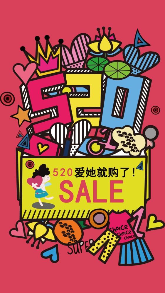 520浪漫情人节涂鸦促销