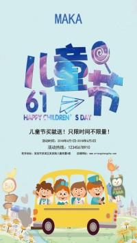 可爱儿童节海报