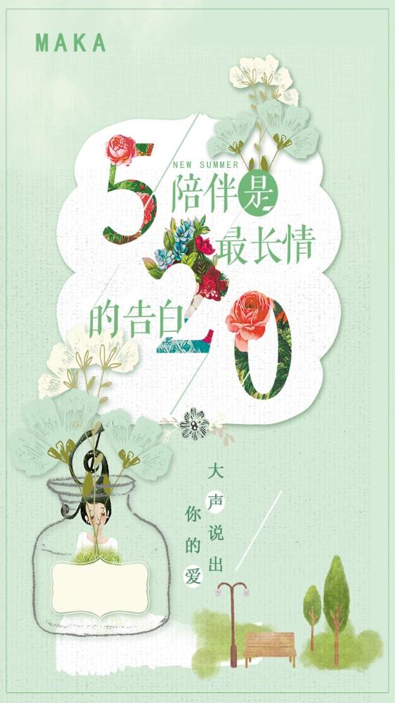 清新520促销宣传海报设计