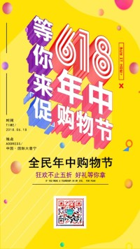 618年中购物节宣传海报