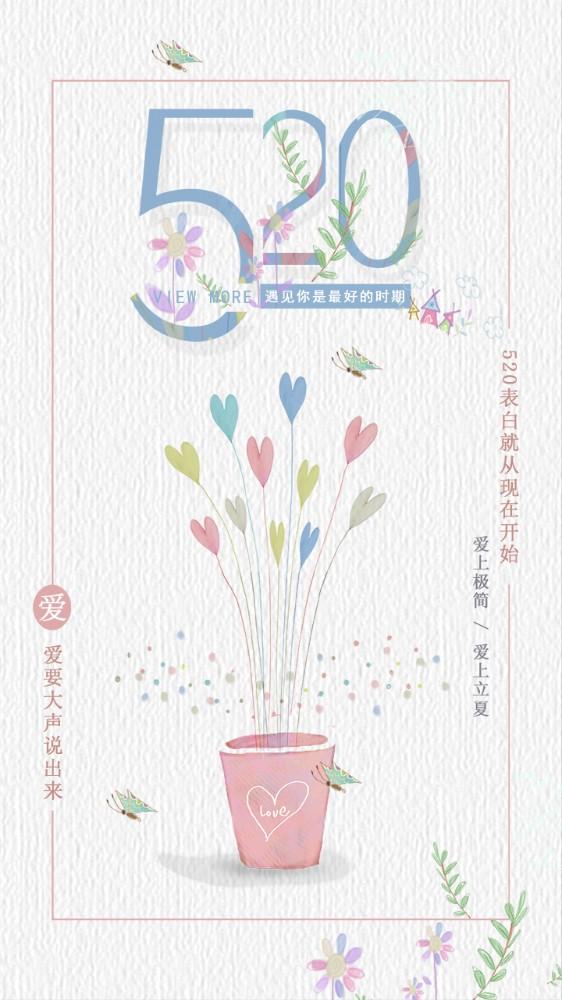 极简小清新520表白夏日促销海报设计