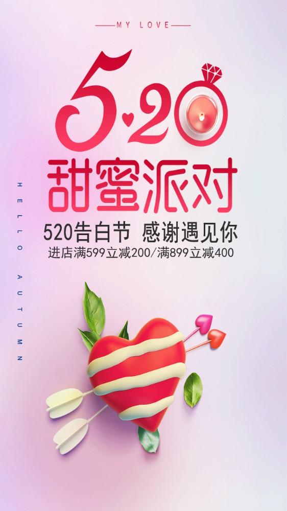 清新简约520甜蜜派对海报