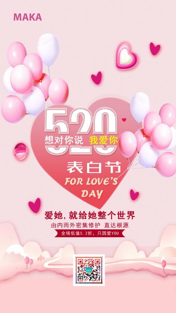 520表白夏日促销海报设计