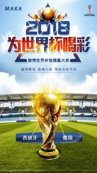2018俄罗斯世界杯足球比赛海报
