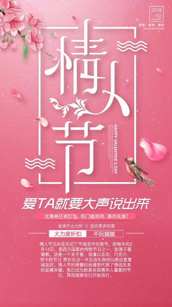精美浪漫情人节海报设计
