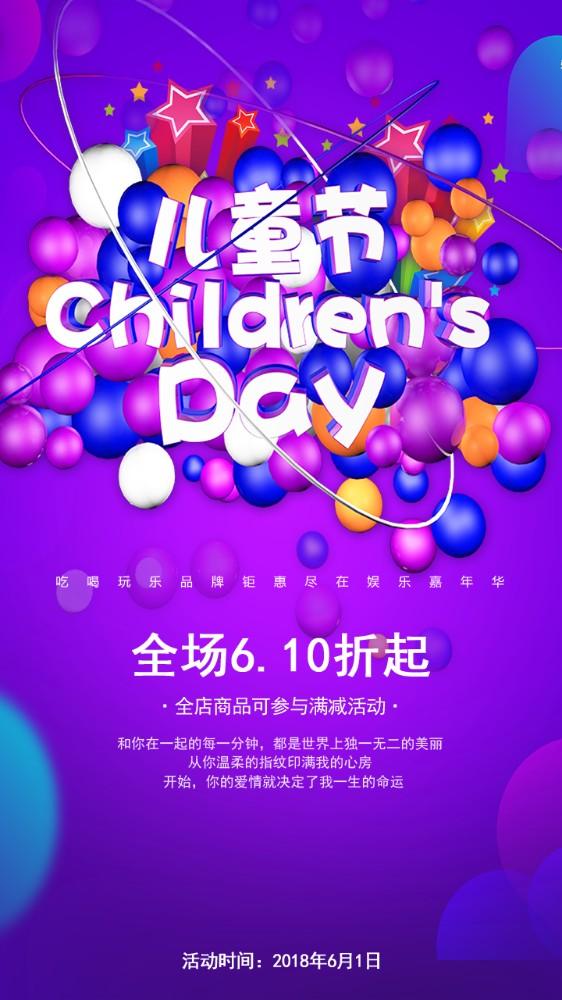 简约六一儿童节快乐促销创意海报
