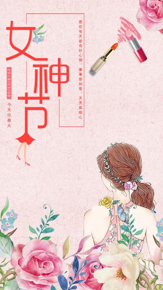 粉色浪漫温馨唯美三八女神节海报