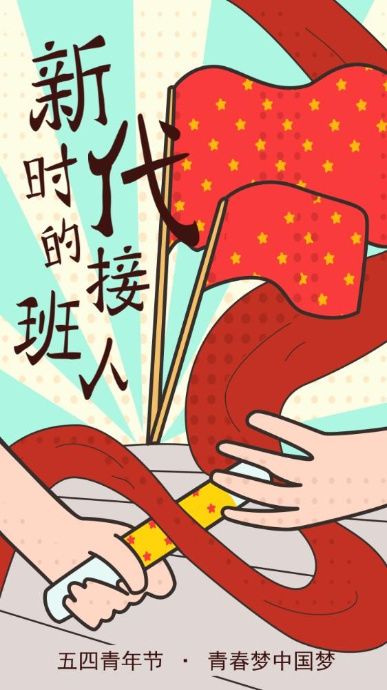 卡通漫画五四青年节青春中国梦h5手绘插画