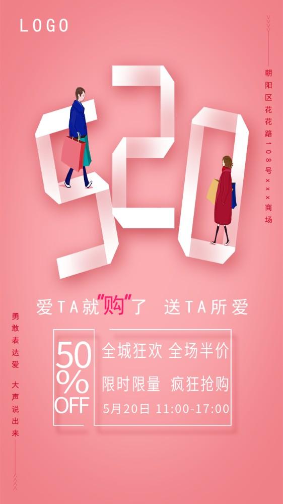 520表白日温馨商场促销海报