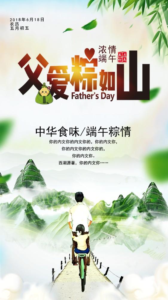 中国风简约父亲节端午节父爱粽如山促销海报