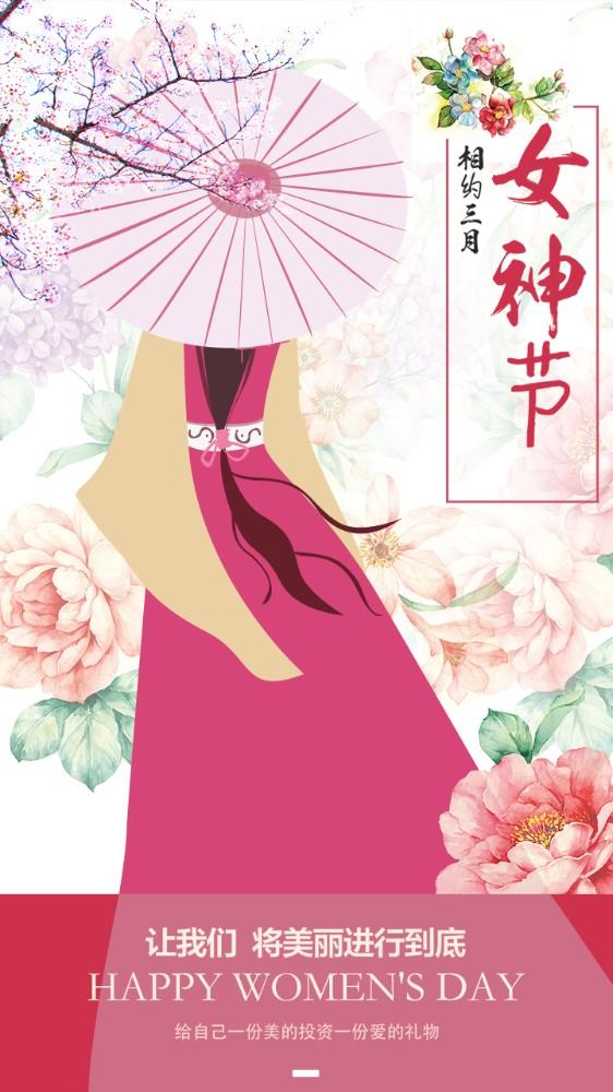 3.8女神节妇女节手绘创意原创海报 >