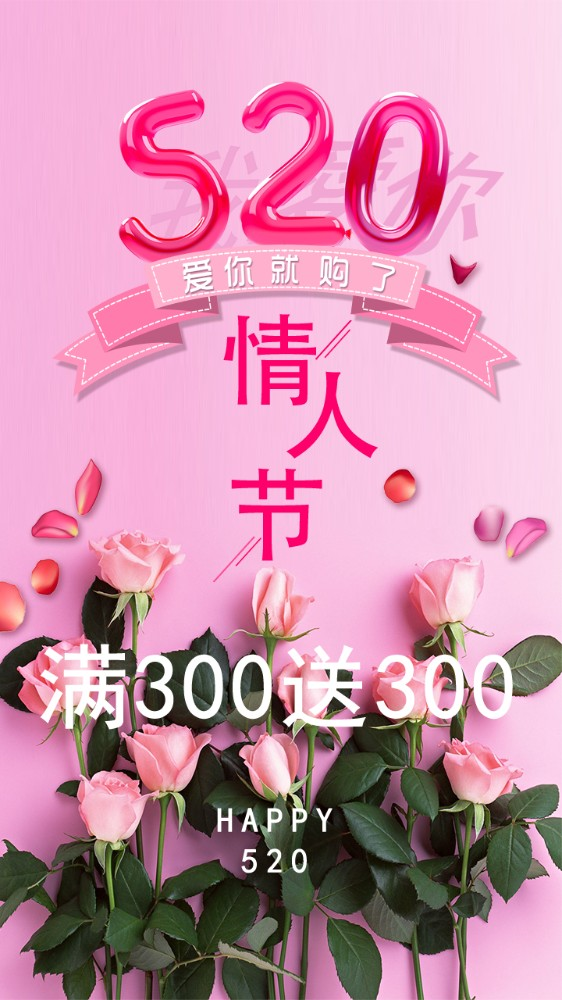 520七夕情人节促销海报