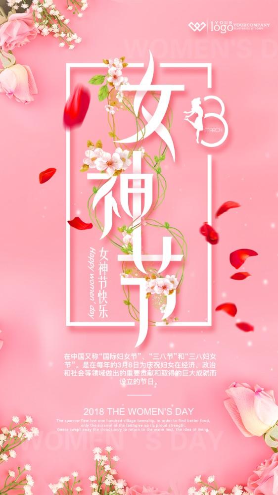 38妇女节女神节女人节促销海报