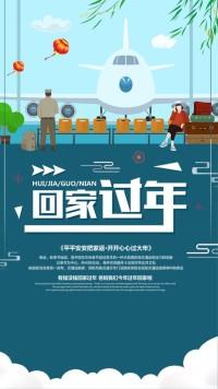 狗年春节回家过年海报设计